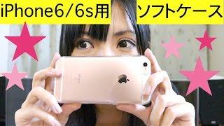getlinkyoutube.com-【iPhone6/6S用ソフトケース】Spigen リキッド・クリスタル【Amazon第一位】