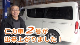getlinkyoutube.com-キャンピングカーを引取に岡山まで行ってきました!【仁力車2号】