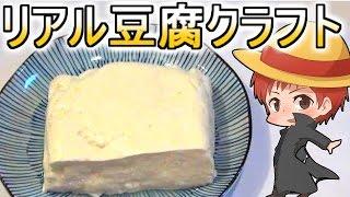 getlinkyoutube.com-【リアルマイクラ】お豆腐作ってみた!!【赤髪のとも】How to make of Tofu