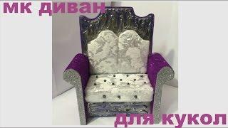 getlinkyoutube.com-Как сделать диван для кукол. How to make a sofa for dolls of Ever After High and Monster High