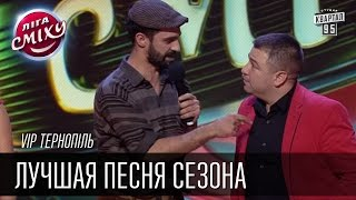 getlinkyoutube.com-VIP Тернопiль | Лучшая песня сезона | Лига Смеха, зимний кубок 09.01.2016