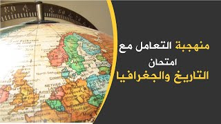 getlinkyoutube.com-منهجية التعامل مع امتحان التاريخ والجغرافيا