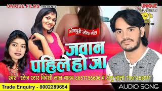 जवान पहिले हो जा Videshi Lal Yadav का सुपर हिट न्यू एल्बम जरूर सुने सबसे अलग साथ मे अंशु बाला भी हॉट
