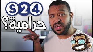 قناة سودانية حرامية!؟ | #داقي_جرس