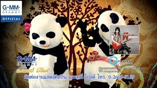 getlinkyoutube.com-ปั้นข้าวจี่ติดหมีแพนด้า - พี สะเดิด 【OFFICIAL MV】