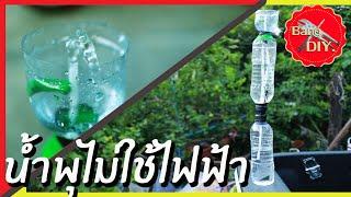 getlinkyoutube.com-จะทำอย่างไรเมื่อขวดน้ำพลาสติกกลายเป็นน้ำพุได้ Strong สุดๆ ผมยังงง | Diy ทำเองง่ายๆ by ช่างแบงค์