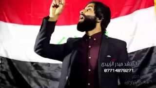 getlinkyoutube.com-صدريات سرايا السلام 2015 حيدر الزبيدي حي على السلاح 2015 حصريا خرافية الى جيش المهدي