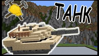 getlinkyoutube.com-ТАНК и ОРУЖИЕ в майнкрафт !!! - МАСТЕРА СТРОИТЕЛИ #33 - Minecraft
