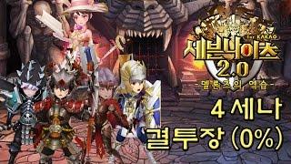 getlinkyoutube.com-세븐나이츠 4세나 결투장 0% (스파이크 크리스 루디 아일린) [Seven Knights] - 기리
