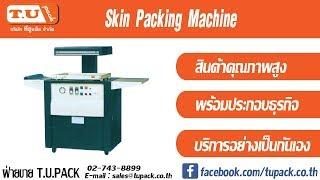 getlinkyoutube.com-เครื่องสกินแพ็ค (Skin Packing Machine) Clip15001