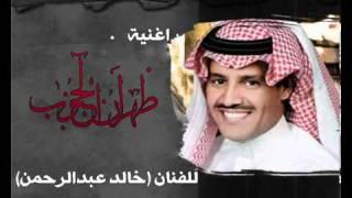 getlinkyoutube.com-خالد عبدالرحمن ظهران الجنوب مخاوي النون