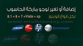 getlinkyoutube.com-ح 101/ تغيير لوجو شعار ماركة حاسوبك وبيناتة كاملة كما تحب   Change or Add Oem logo
