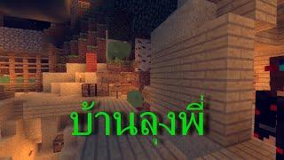 getlinkyoutube.com-minecraft-pixelmon 1.7.10 [3.4.0] บ้านลุงพี