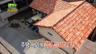 getlinkyoutube.com-[HIT] 생생정보 - 자투리땅의 변신, 3남매를 위한 작은 집.20150908