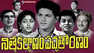 getlinkyoutube.com-Nithya Kalyanam Paccha Thoranam Latest Telugu Full Movie || Chalam, Krishna Kumari, Ramakrishna ||
