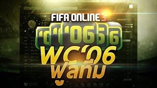 getlinkyoutube.com-FIFA ONLINE 3 | WC '06 ฟลูทีมราคาถูกแต่ดีเฟร่อ