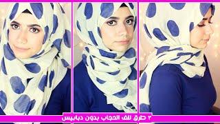 getlinkyoutube.com-3 Easy Simple Hijab Tutorials with No Pins | ثلاث طرق للف الحجاب بدون دبابيس