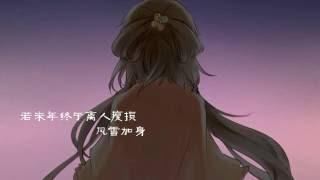 getlinkyoutube.com-洛天依 王朝]空待[オリジナル