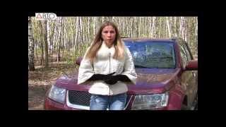 getlinkyoutube.com-ПОДЕРЖАННЫЕ МАШИНЫ - Выбираем Suzuki Grand Vitara II