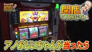 getlinkyoutube.com-【P-martTV】閉店くんが行く!#555【パチンコ・パチスロ動画】