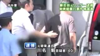 getlinkyoutube.com-関東連合・川名毅 朝青龍暴行事件の被害者 傷害で逮捕