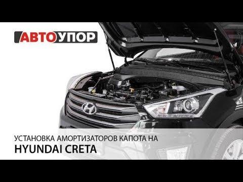 Установка амортизаторов капота на Hyundai Creta