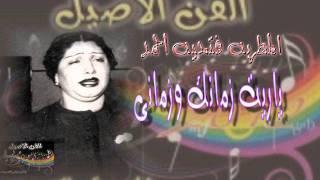 getlinkyoutube.com-ياريت زمانك وزمانى - فتحيه أحمد