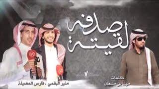 getlinkyoutube.com-شيلة صدفة لقيته - منير البقمي - فارس العضيلة