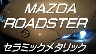 マツダNDロードスター展示車動画【セラミックメタリック】(幌開閉、ヘッドランプ、ボンネット造形)