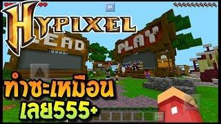 getlinkyoutube.com-รีวิวเซิฟ Minecraft PE เซิฟจำลองเซิฟ Hypixel แม่งทำซะเหมือนเลย!!! EP.81 Like!!!