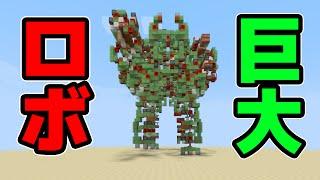 getlinkyoutube.com-【マインクラフト】バニラで動く巨大ロボ!【実況】【haru】
