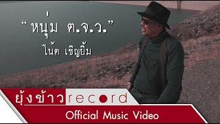 getlinkyoutube.com-หนุ่ม ต.จ.ว. - โน้ต เชิญยิ้ม [Official MV]