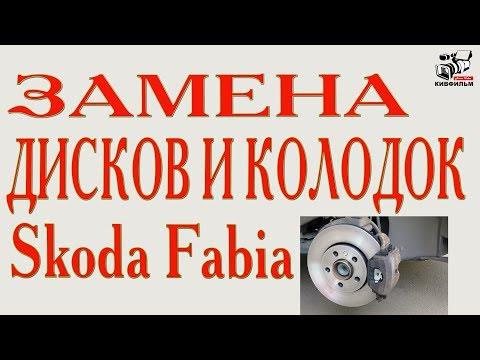 Замена передних дисков и колодок на Шкоде Фабии. Инструкция.