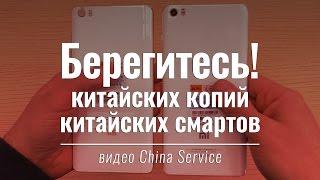 getlinkyoutube.com-Как отличить подделку на Xiaomi, Meizu, Lenovo...  | China Service