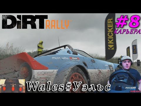 Dirt Rally   Карьера   Wales   Уэльс   LANCIA Stratos