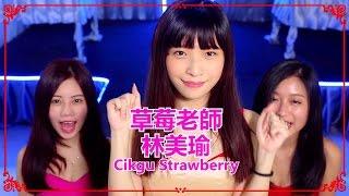 getlinkyoutube.com-七洞强 Dance Tutorial by Cikgu Strawberry 草莓老師.林美瑜