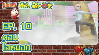 getlinkyoutube.com-PangPond Hero (ปังปอนด์ตัวจิ๋วหัวใจฮีโร่) Ep 10