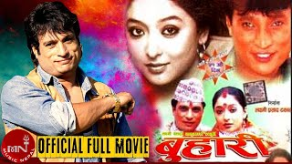 "getlinkyoutube.com-Shree krishna Shrestha In Nepali Movie || BUHARI | "" बुहारी "" Jal Shah"