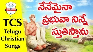 Nenemaina Prabhuva Ninne Stuthistanu Latest Popular JESUS Songs in Telugu TCS Telugu Christian Songs