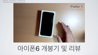 getlinkyoutube.com-아이폰6 개봉기 및 리뷰 (단통법에도 아이폰 2만원에 사는 팁!)