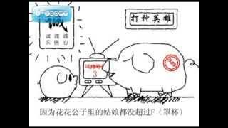getlinkyoutube.com-豬的對話~豬爸爸VS豬小妹