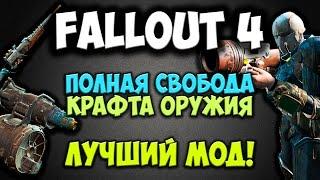 getlinkyoutube.com-Fallout 4 - Полная свобода крафта оружия! Лучший мод!