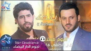 getlinkyoutube.com-علي الدلفي - ياندى (( معذورة ))