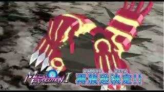 getlinkyoutube.com-Pokemon XYZ: The Strongest Mega Evolution Act IV -  Primal Groudon