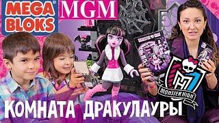 getlinkyoutube.com-MEGA BLOKS комната Дракулауры Draculaura Vamptastic Room обзор ★MGM★