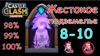 getlinkyoutube.com-Битва Замков, Жестокое подземелье 8-10 (на 99,100%, на 3 звезды, с дедом и без)