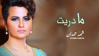 getlinkyoutube.com-شمه حمدان - مادريت (حصرياً) | 2016