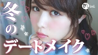 getlinkyoutube.com-冬のデートメイク まつきりな編-How to: Winter makeup- ♡mimiTV♡