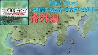 getlinkyoutube.com-[PSV]番外編 逃走ハイウェイ フルブースト~4時間で名古屋-東京を走破!実況~