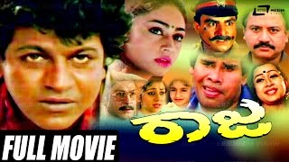 getlinkyoutube.com-Raaja – ರಾಜ| Kannada Full HD Movie | FEAT. Shivarajkumar , Neena